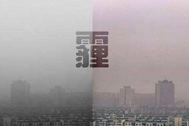 """西安近日遭遇""""霾""""伏 9日冷空气有望驱散雾霾"""