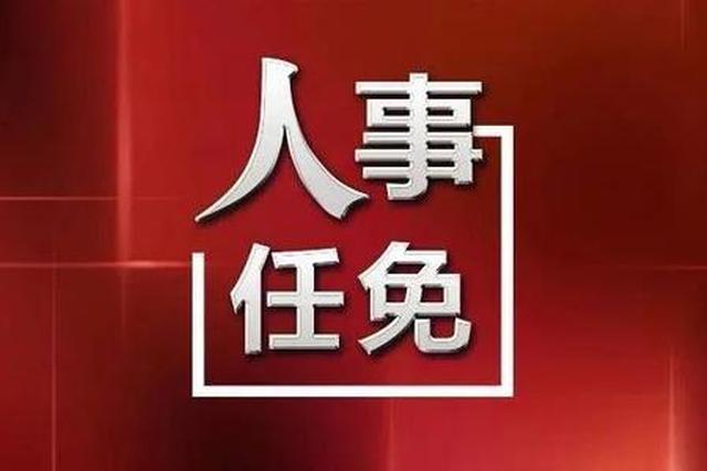 陕西发布一批人事任免 徐晔任省政府办公厅副主任