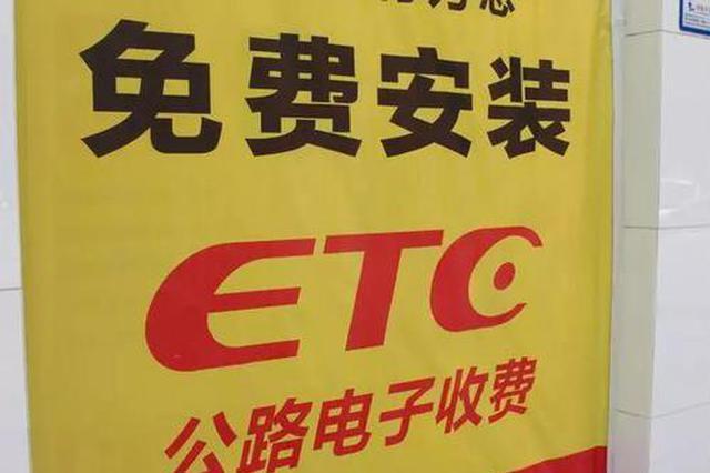 重磅!明年起ETC单卡用户不再享受ETC通行费优惠
