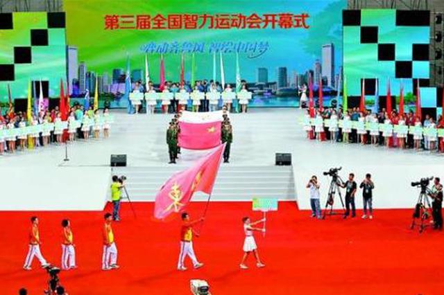 陕西136名运动员参加第四届全国智力运动会