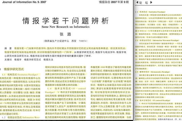 陕西一作者核心期刊论文涉嫌抄袭 查实后或撤销职称