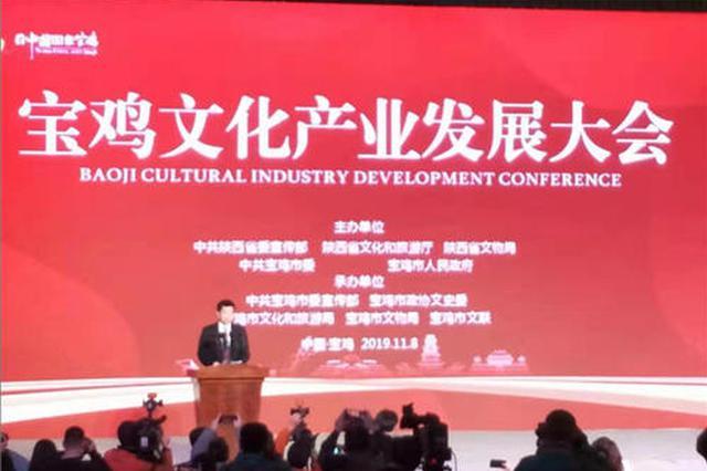 宝鸡市文化产业发展大会落幕 22个项目成功签约