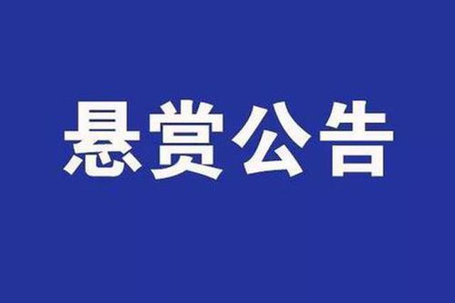 长安警方公开悬赏:提供有效线索最高奖励1万
