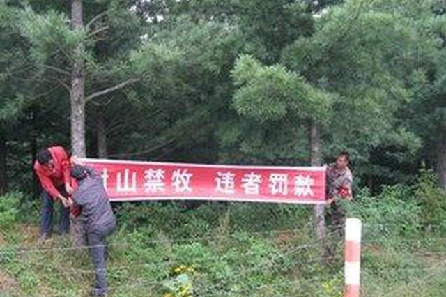 陕西省封山禁牧条例自2019-11-15起施行