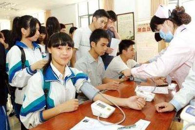 明年3月15日前高考生进行体检 体检结论分四种