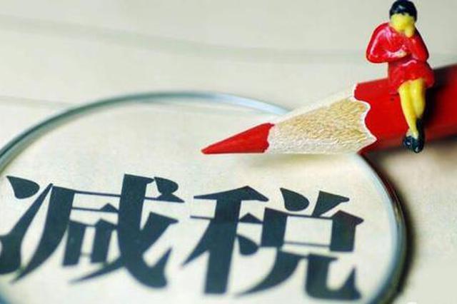 推动经济高质量发展 前三季度陕西新增减税337.19亿元