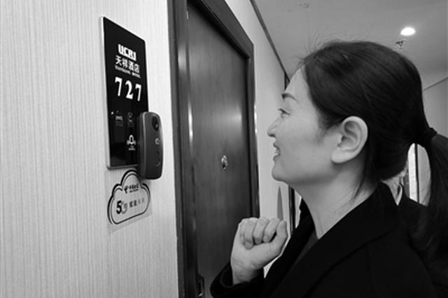 """陕西省首批智慧酒店亮相 """"刷脸""""就能自助住酒店"""