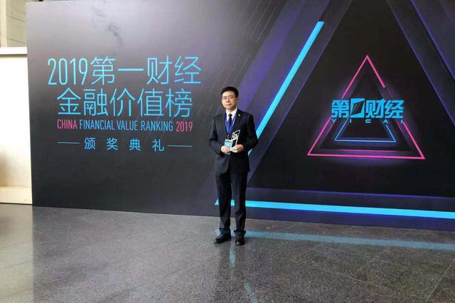 """西安银行荣获""""2019年度第一财经金融价值榜——年度城商行""""大奖"""