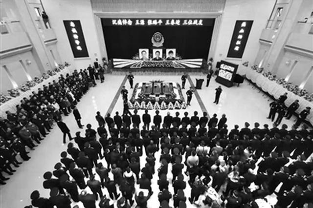 西安三位因公殉职民警遗体告别仪式 千余人参与吊唁
