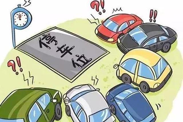 为抢车位闹纠纷 两车主互划对方车一人被判刑