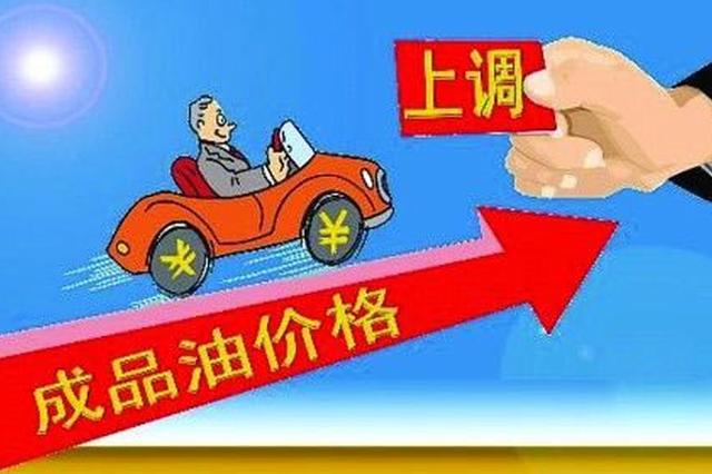 陕西省汽柴油价格上调 西安92号汽油每升6.65元