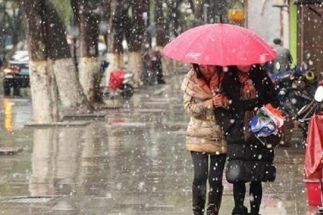 今天陕西省部分地方有雨夹雪 西安温度1℃-9℃