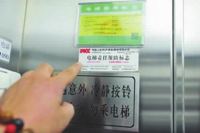 明年起陕西省电梯保险推动工作将纳入年度目标责任考核