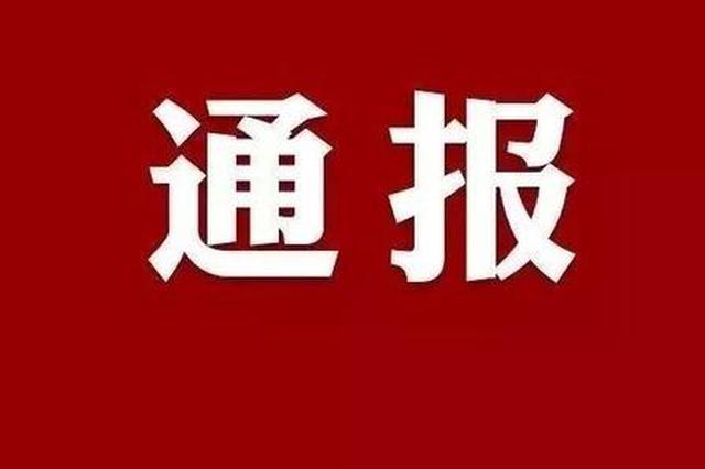 西安市市场监管局党委委员、副局长兰东明被双开