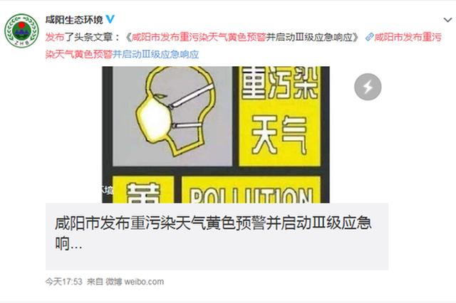 咸阳市发布重污染天气黄色预警 启动Ⅲ级应急响应