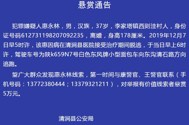 榆林清涧一嫌犯治疗期间驾车脱逃 警方悬赏5万元通缉