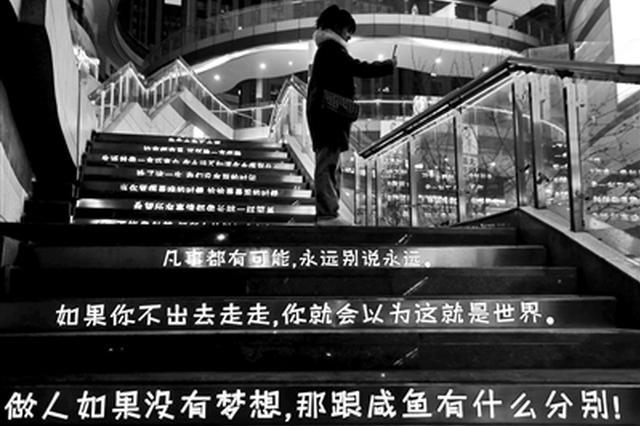 """32层网红台阶现身西安 这里的台阶踩着会发光能""""弹琴"""""""