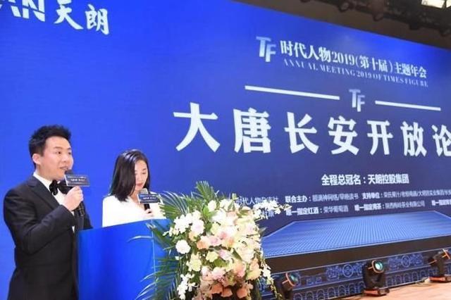 """""""大唐长安 诗与远方""""时代人物主题年会在陕西宾馆隆重举行"""