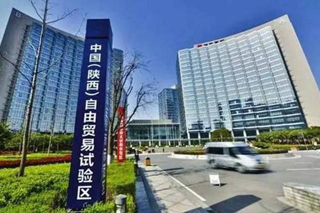 《陕西自贸试验区协同创新区建设实施方案》印发