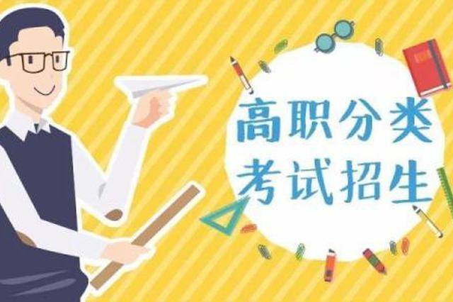 陕2020年高职分类考试招生政策公布 技能测试实行校际联考