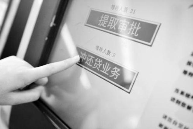 陕西省、市公积金何时可以抵冲还贷?回应:暂不能办理