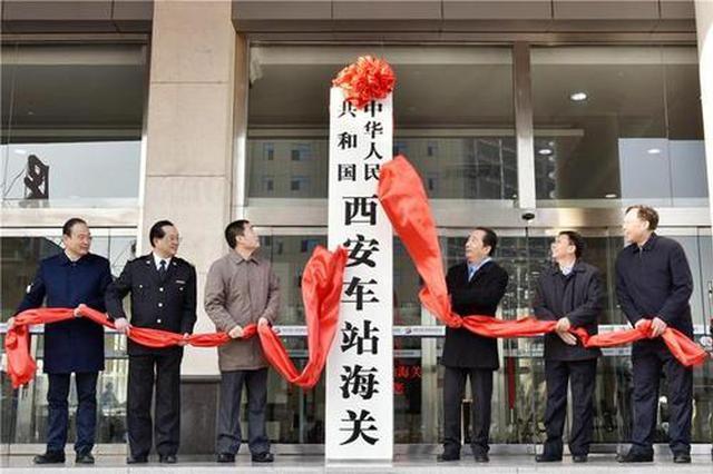 西安车站海关、邮局海关揭牌 将为企业提供更多便利
