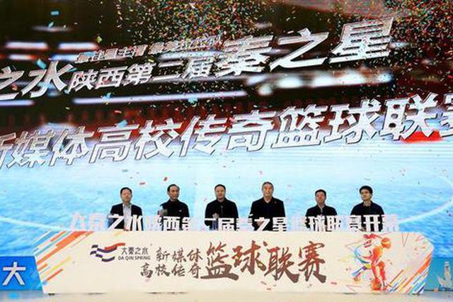 陕西省第二届秦之星篮球联赛开赛 共16支队伍参赛