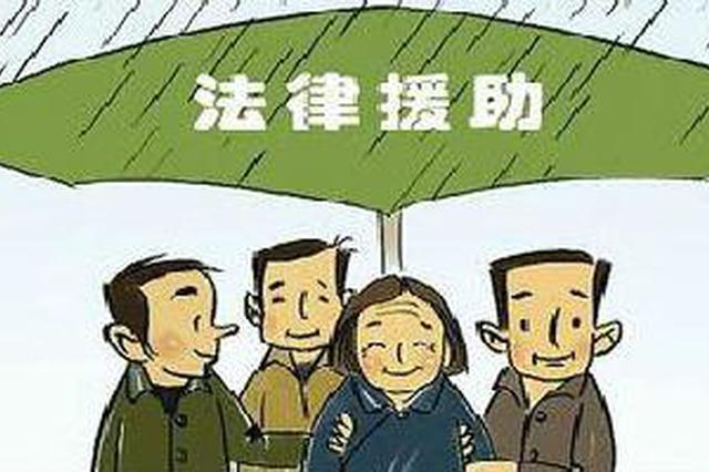 陕三大公共法律服务平台全面覆盖 三种途径申请法律援助