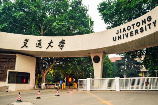 中国高校社会影响力排行榜发布 西安交大排名第7