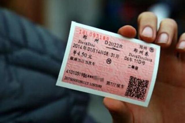 今起春运车票开售 学生务工人员团体票可优先办理