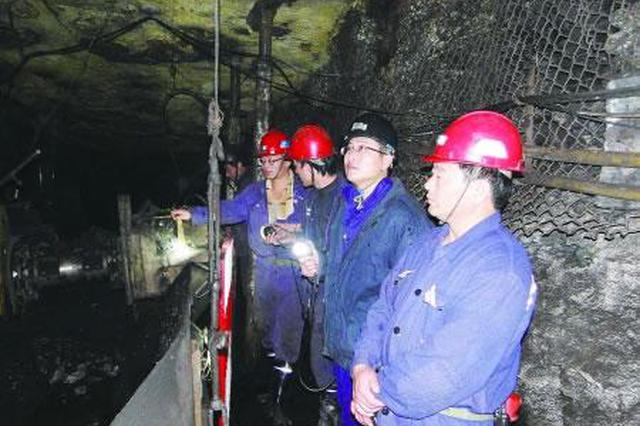 陕西开展煤矿安全集中整治 拒绝走形式走过场