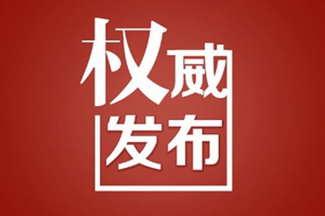 咸阳市委原常委、政法委原书记郭中秋接受调查