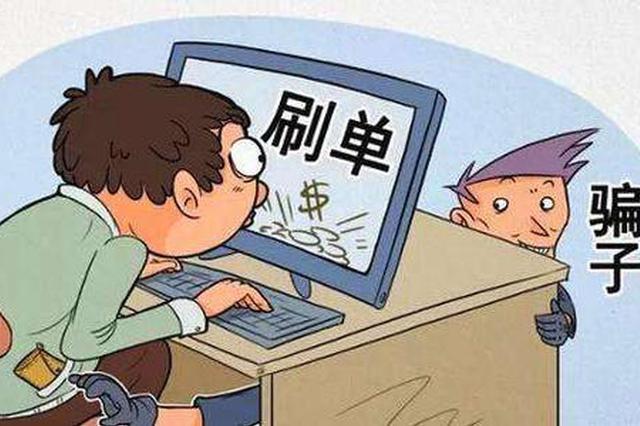 """轻信""""网络刷单"""" 女孩不到三小时被骗1万多元"""