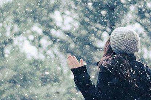 周末陕西局地有暴雪 全省日平均气温下降4℃-6℃