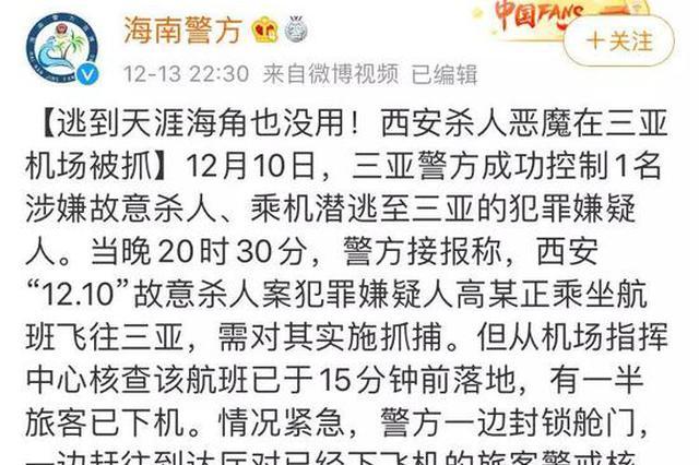 """惊心动魄!西安""""12.10""""杀人案嫌犯在三亚机场被抓"""