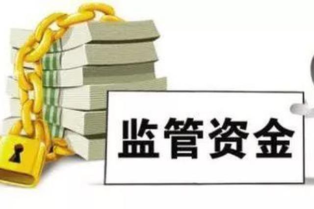 西安将对商品房预售资金监管 保障购房人合法权益