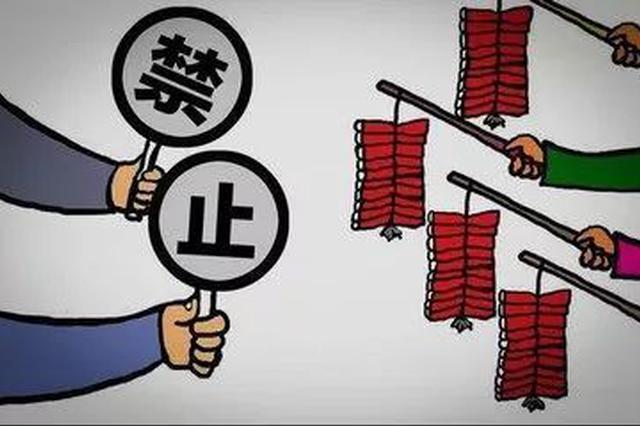 春节西安将加大管控燃放爆竹 蓝天保卫战持续高压推动