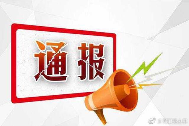 咸阳市彬州市政法委原书记白曦伟被开除党籍、政务撤职