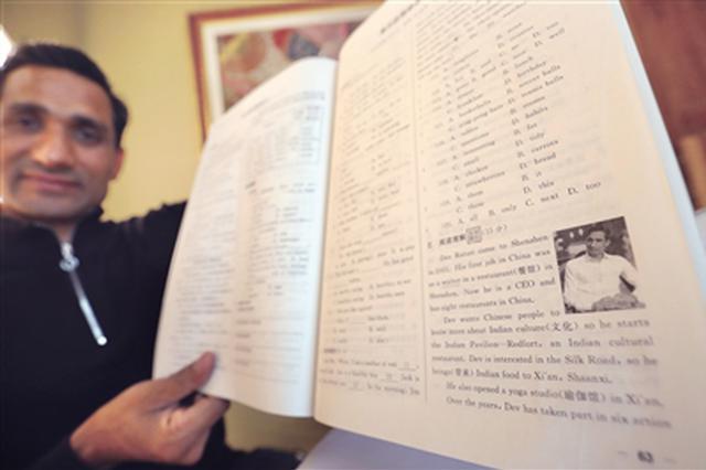印度小伙西安创业 励志故事入选7年级教辅阅读理解题
