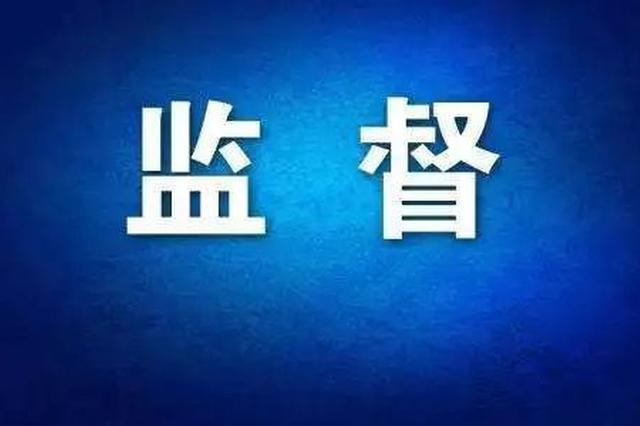 陕西省纪委监委公布违规收送礼金问题线索举报方式