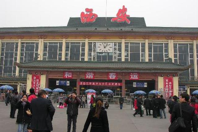 西安火车站地区管理委员会 设春运免费服务点
