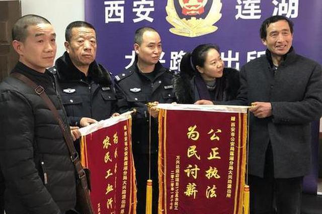 莲湖警方讨回217万元工资 让农民工安心过大年