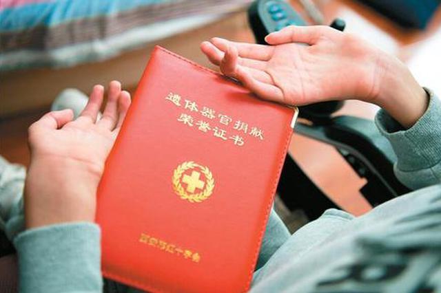 陕首个遗体器官捐献宣教基地成立 已有7人登记捐赠遗体