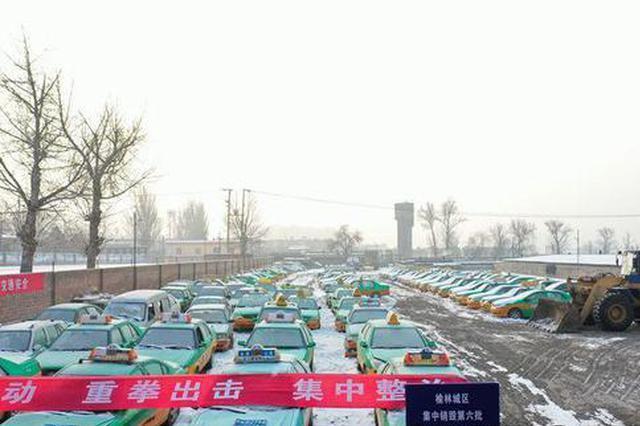 榆林集中销毁32辆非法营运车辆 以高压态势整治非法营运