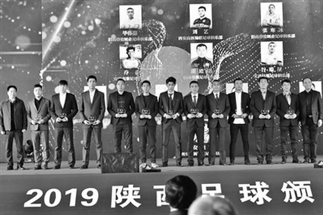 深入推进全运备战工作 陕西足球2020目标明确