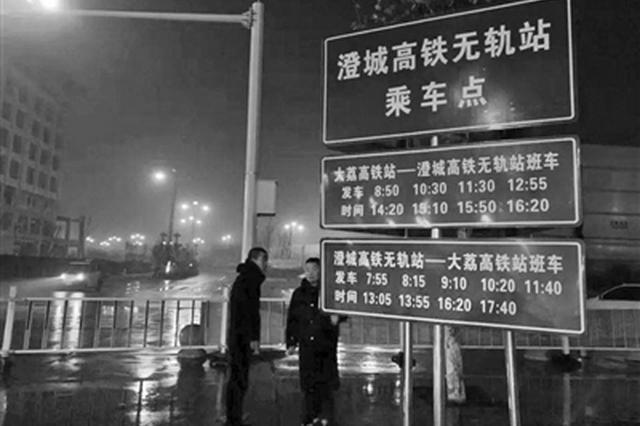 澄城高铁无轨站亮相 旅客可享受汽车、火车一站式购票