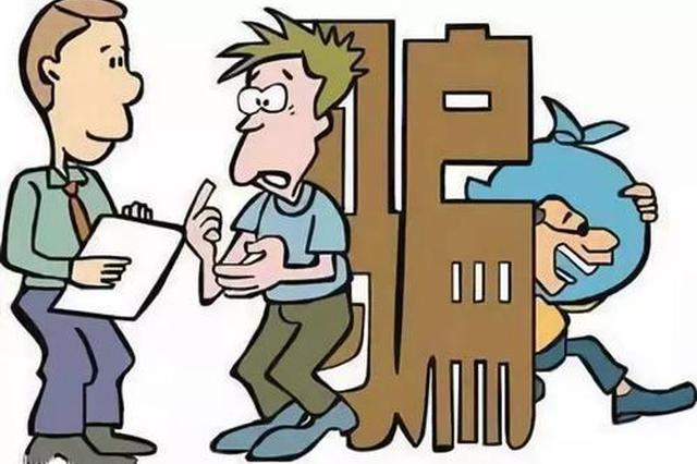 谎称能帮人办理入职入学 男子骗了近20人72万元被逮捕