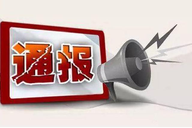 西安通报5起行政违法典型案例 数字出版基地被罚11万