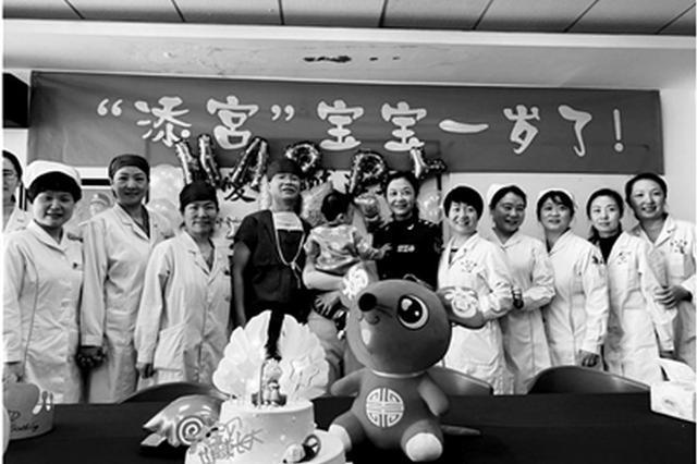 """中国首个经""""移植子宫""""孕育的宝宝1岁 医院为孩子庆生"""