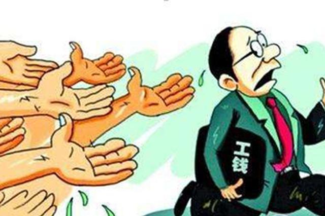 包工头拖欠56名农民工工资玩跑路 检察院依法批准逮捕